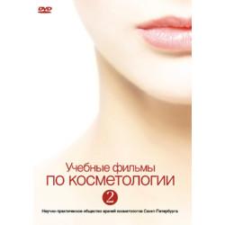 Учебный фильм по косметлогии 2