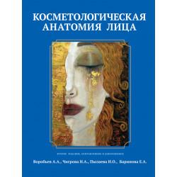 Косметологическая анатомия лица Воробьев А. А.