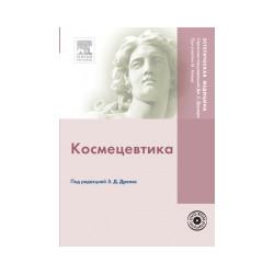 Космецевтика DVD.Перевод с английского под ред.Пучковой Т.А.