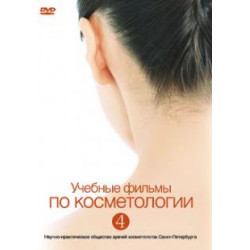 Учебный фильм по косметлогии 4