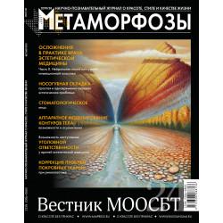 Метаморфозы 2019/28