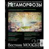 Метаморфозы 2020/29