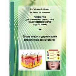 Руководство для клинических ординаторов по дерматовенерологии (в двух томах) ТОМ I