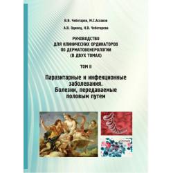 Руководство для клинических ординаторов по дерматовенерологии (в двух томах) ТОМ II