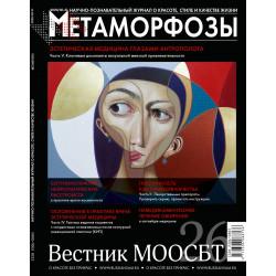 Метаморфозы 2020/30-31