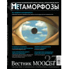 Метаморфозы 2020/32