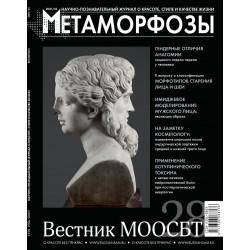 Метаморфозы 2021/33