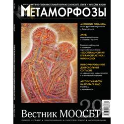 Метаморфозы 2021/34