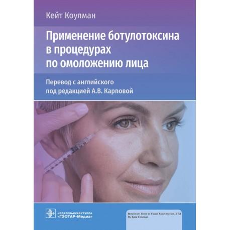 Применение ботулотоксина в процедурах по омоложению лица
