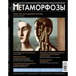 Метаморфозы 2021/35