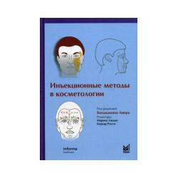 Инъекционные методы в косметологии Ашер Б.