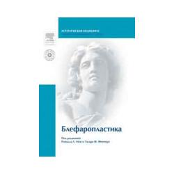 Блефаропластика +DVD