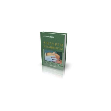 Хирурги и пациенты. Очерки пластической хирургии . Том 3 Белоусов А.Е.