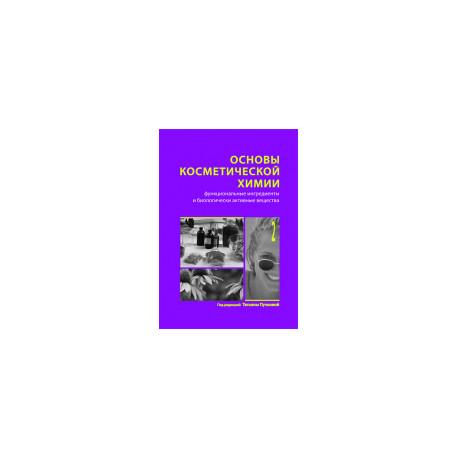 Основы  косметической химии т.2