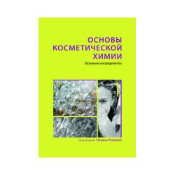 Основы  косметической химии т.1