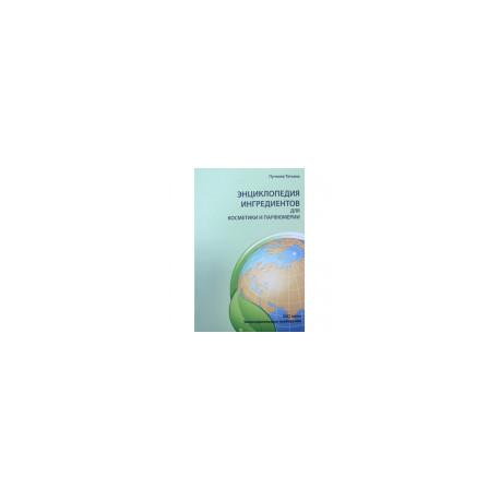Энциклопедия  ингредиентов для косметики и парфюмерии
