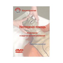 Неотложная помощь (Косметология). DVD