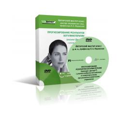 Прогнозирование результатов ботулинотерапии ( Диспорт )DVD