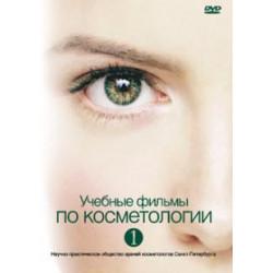 Учебный фильм по косметлогии 1