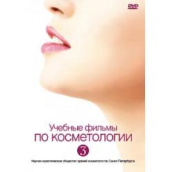 Учебный фильм по косметлогии 3