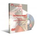 Видеокурсы DVD